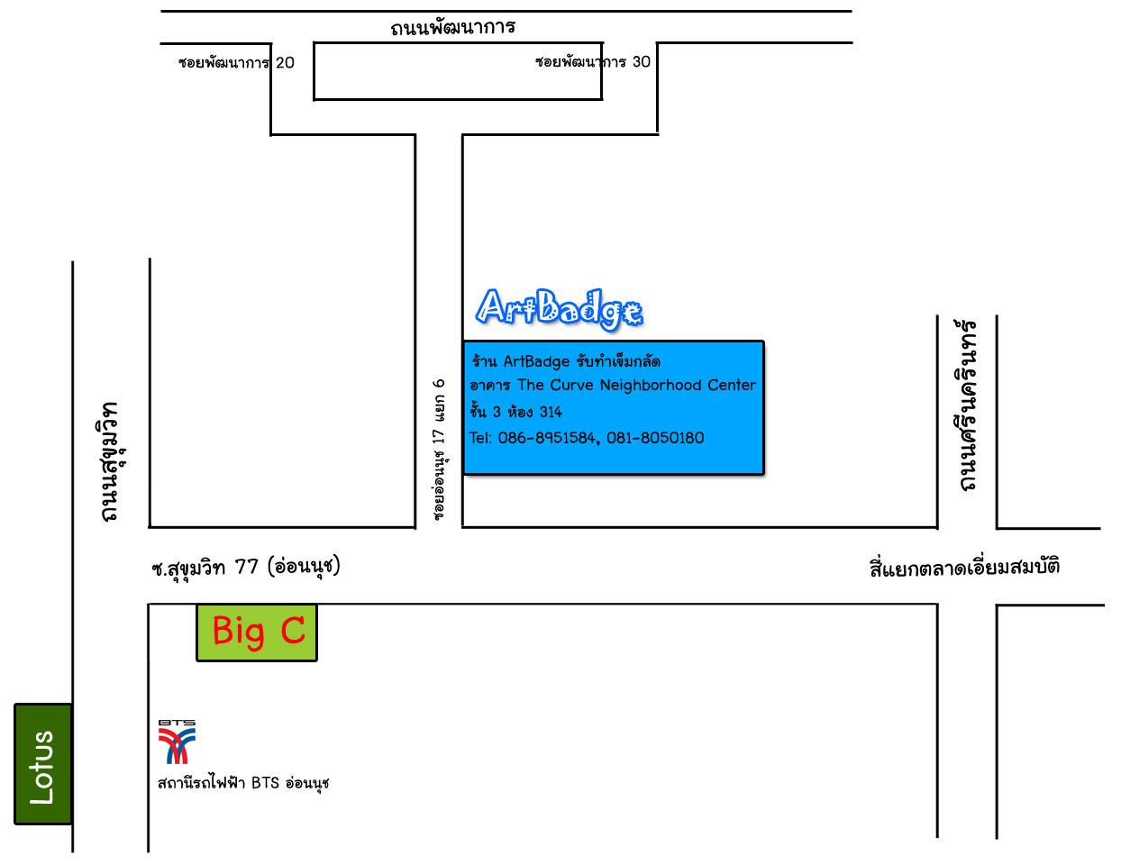 แผนที่ร้าน ArtBadge